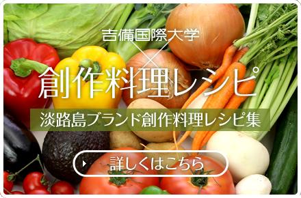 淡路島ブランド創作料理レシピ集