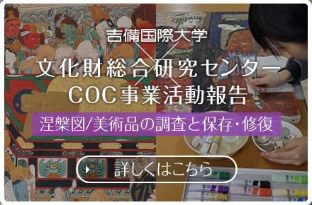 文化財総合研究センター COC事業活動報告 涅槃図/美術品の調査と保存・修復