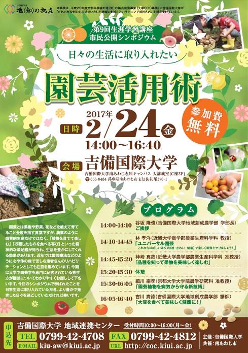 第9回生涯学習講座 市民公開シンポジウム「日々の生活に取り入れたい園芸活用術」を開催します