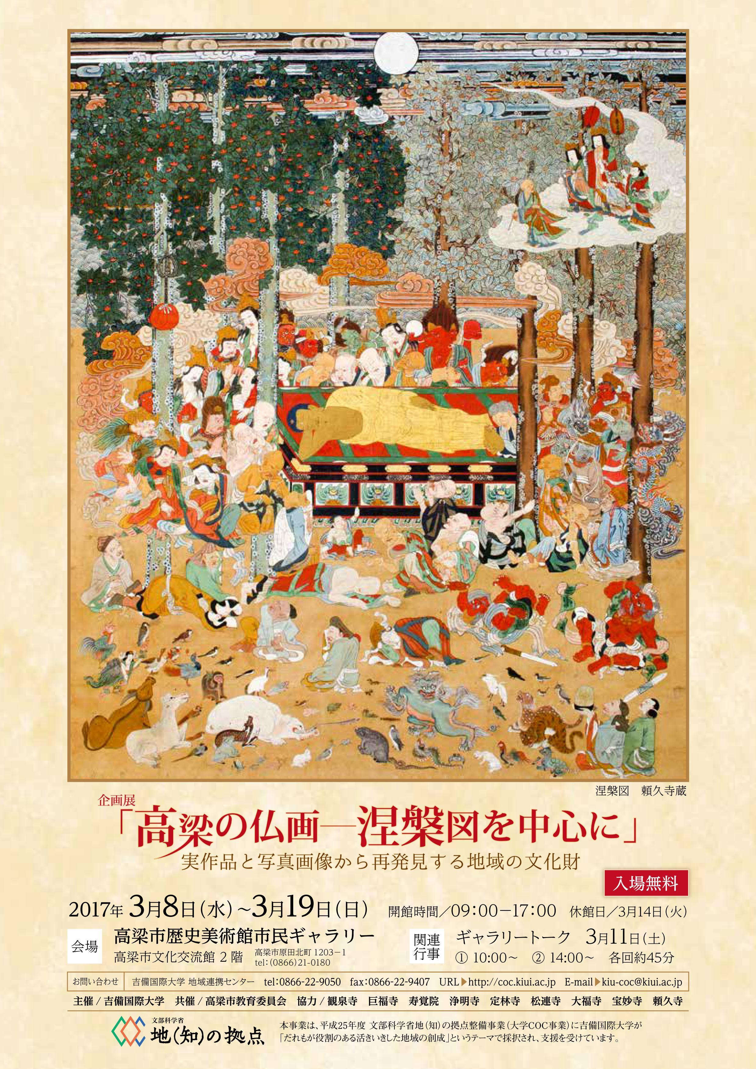 企画展「高梁市の仏画ー涅槃図を中心に」を開催します