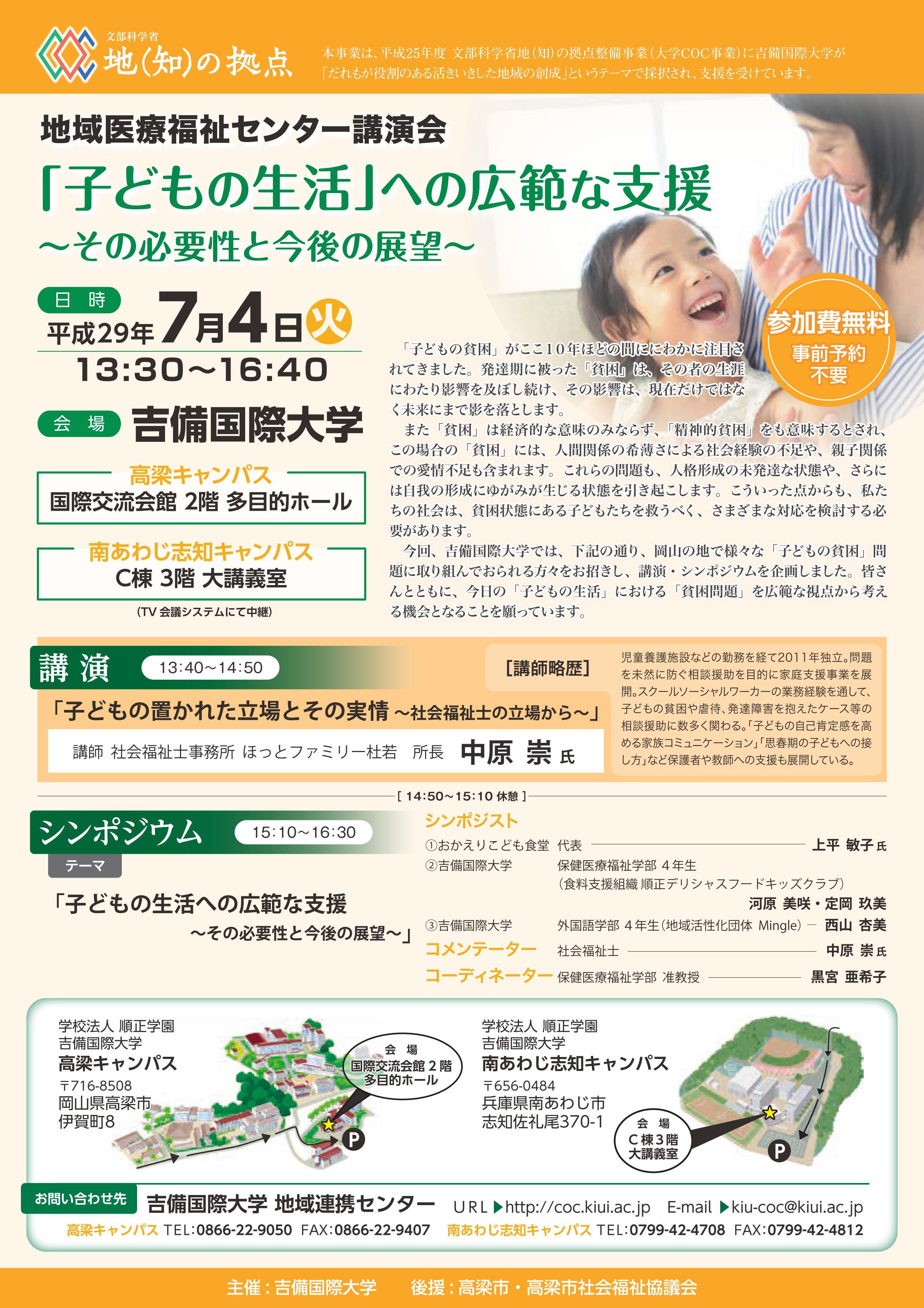 地域医療福祉センター講演会「子どもの生活」への広範な支援~その必要性と今後の展望~