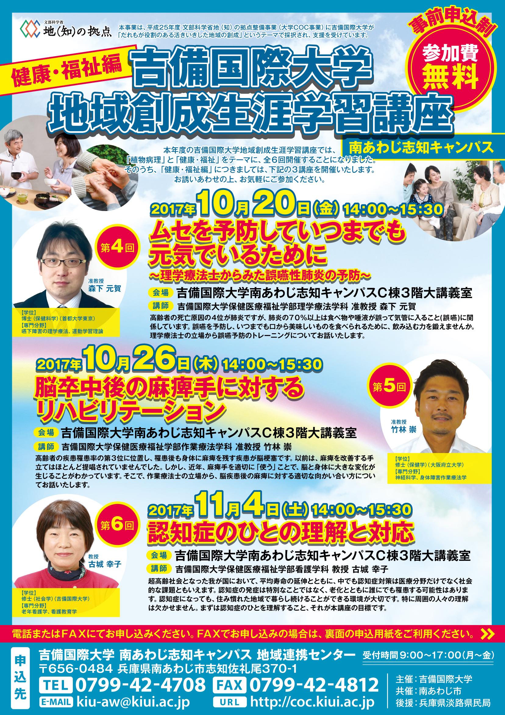 吉備国際大学地域創成生涯学習講座<健康・福祉編>開催のお知らせ