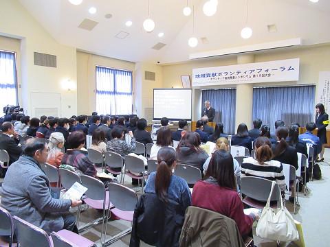 地域貢献ボランティアフォーラムを開催しました。