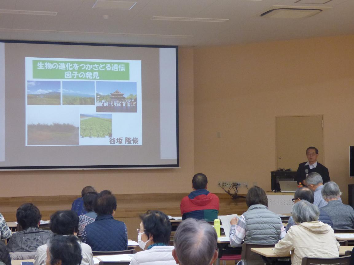 地域創成生涯学習講座「生物の進化をつかさどる遺伝因子の発見」を開催しました