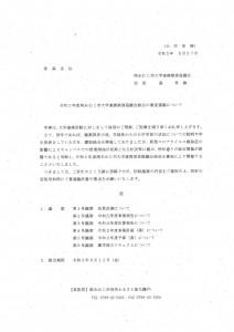 協議会_page-0001